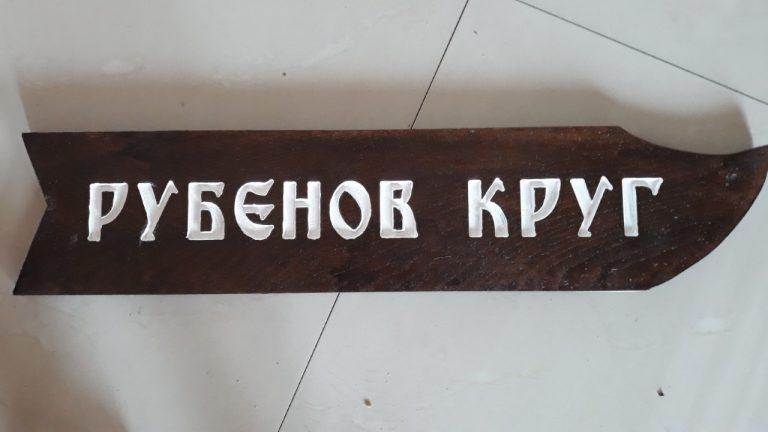 """Pešačenje """"Rubenovim krugom"""""""